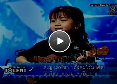 Thailand's Got Talent ย้อนหลัง1 กรกฏาคม 2555